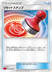 Reset Stamp - 016/021