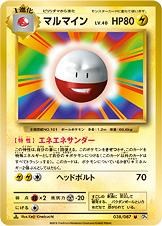 Electrode - 038/087 - Uncommon