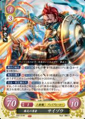 Saizo: Explosive Hero B20-014R