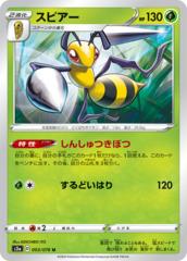 Beedrill - 003/076 - Uncommon