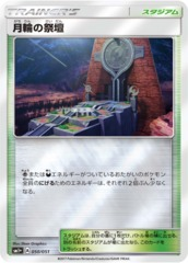 Altar of the Moone - 050/051 - Mirror Holo