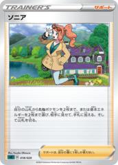 Sonia - 018/020