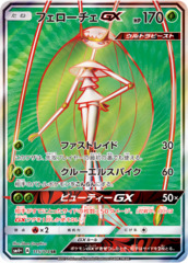 Pheromosa-GX - 115/114 - Full Art SR