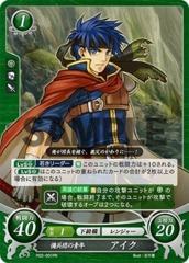 Ike: Greil Mercenaries Greenhorn P02-001PR