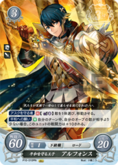 Alfonse: Peace-Protecting Prince P10-010PRr