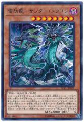 Aeon Thunder Dragon - SOFU-JP022 - Rare