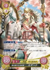 Hana: Flawless Cherry Blossom Warrior Maiden B20-016SR