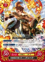 Delthea: Master of the Ultimate Magic B09-033R