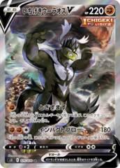 Single Strike Urshifu V - 075/070 - Full Art SR