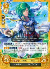 Lewyn: Light's Guider P08-004PR