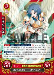 Catria: Drifting Pegasus Knight B09-036HN
