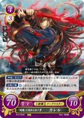 Karel: Feared as the Sword Demon B13-033R