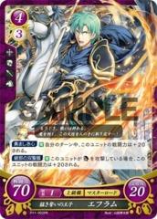 Ephraim: Prince of Fervent Oaths P11-002PR