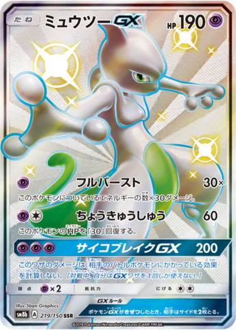 Mewtwo-GX - 219/150 - Full Art Shiny Super Rare