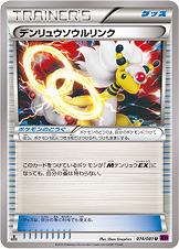 Ampharos Spirit Link - 074/081 - Uncommon
