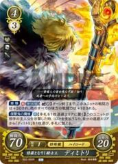 Dimitri: Knight-King Turned Monster B22-092R