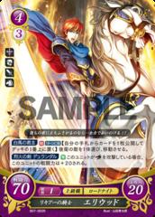 Eliwood: Knight of Lycia B07-002R