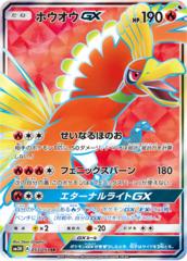 Ho-Oh-GX - 053/051 - Full Art SR