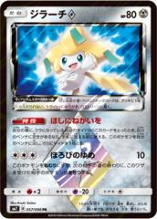 Jirachi - 057/096 - PR - Prism Holo