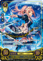 Felicia: Cute Destruction Goddess B06-070R+