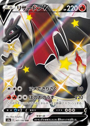 Charizard V - 307/190 - Full Art SSR - Pokemon Singles » Sword & Shield »  s4a Shiny Star V - Kanagawa Cards