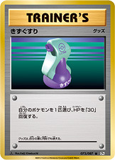 Potion - 073/087 - Uncommon