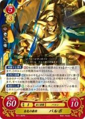 Grand Golden General: Valbar B11-067R