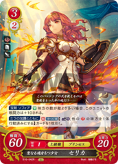 Celica: Maiden Possessed of a Blessed Soul B16-042R