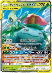 Celebi & Venusaur-GX - 001/095 - RR - GX Holo