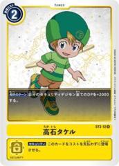 Takeru Takaishi - ST3-012 - Rare - Holo