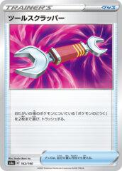 Tool Scrapper - 163/190