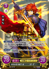 Roy: Inheritor of the Sealed Flame B05-001SR