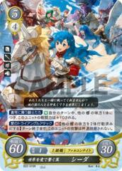 Caeda: Wings Linking the World with Love B22-015R