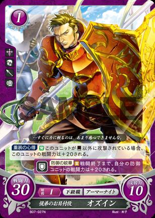 Fire Emblem 0 Cipher Card Game Booster Part 7 Ursula B07-047R