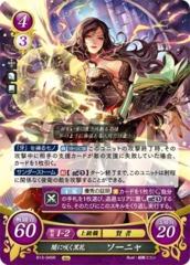 Sonia: Black Flower Blooming in Darkness B13-045R