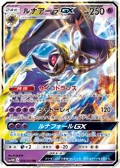 Lunala-GX - 028/060 - RR - GX Holo