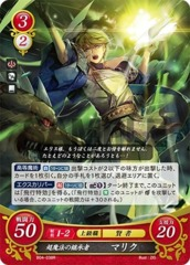 Merric: Successor of the Sacred Magic B04-038R