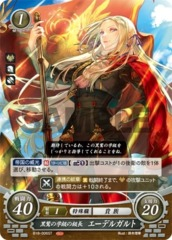 Edelgard: House Leader of the Black Eagles B18-006ST