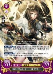 Karla: Hailed as the Sword Princess B13-041R