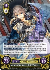 Laslow: Magnificent Dancing Hero B02-064R