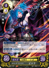 Peri: Killing Kunoichi B20-027R