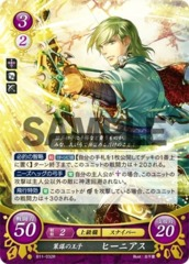 King and Strategician: Innes B11-032R
