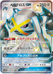 Metagross-GX - 234/150 - Full Art Shiny Super Rare
