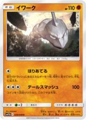 Onix - 029/049 - Common