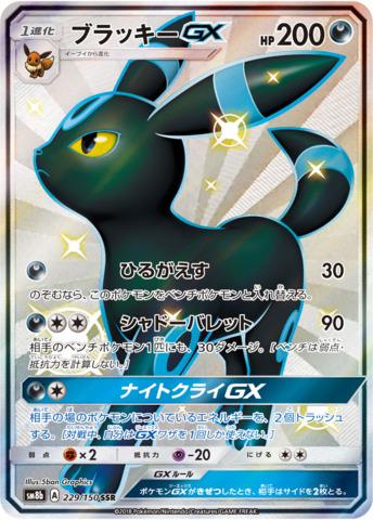 Umbreon-GX - 229/150 - Full Art Shiny Super Rare