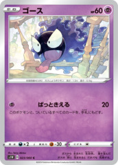 Gastly - 023/060 - Common