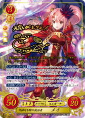 Mae: Sweet Sovereign of the Dark B16-044SR+