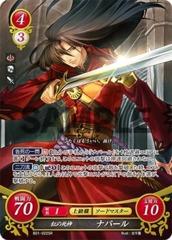 Navarre: Scarlet Reaper B01-022SR