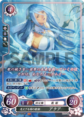 Azura: Songstress of the Veiled Realm B20-101HR