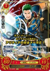 Draug: Guardian God of Altea B13-064R+